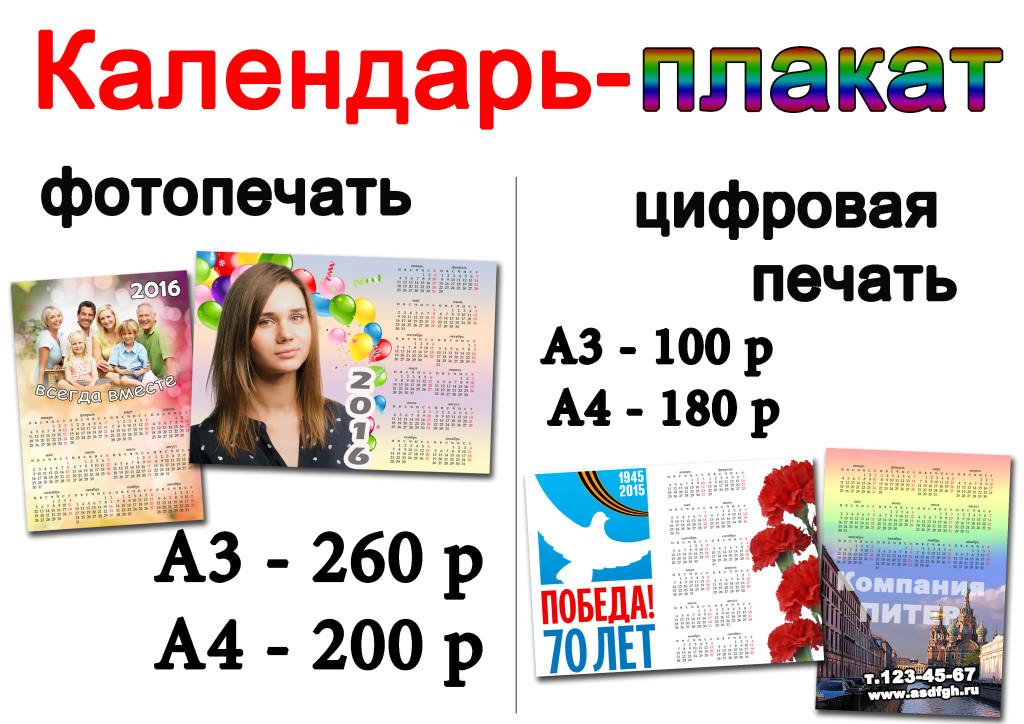 для сайта календарь плакат