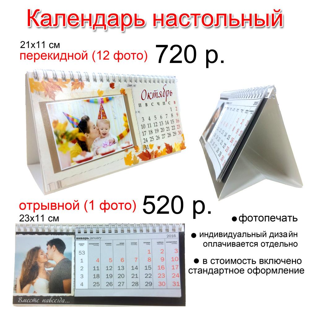 календари сайт